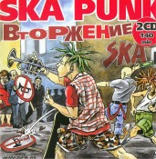 Various Artists: Ska-Punk Вторжение 2 (2002)